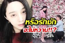 สื่อจีนจับสังเกตุ ความรักของฟ่านปิงปิง และ แฟนหนุ่ม ชักจะไม่หวานซะเเล้ว?!!