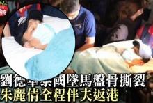 กรมท่องเที่ยว พูดถึงกรณี หลิว เต๋อ หัว ประสบอุบัติเหตุในไทย