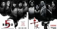 นี่มันก๊อปกันชัดๆ !!! 10 ภาพ โปสเตอร์หนังจากจีน ที่ดูแล้วเหมือนกันจนน่าตกใจ