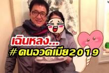 คนอวดเมีย2019 เฉินหลง โชว์หวานภรรยาแบบหาดูโคตรยาก!!