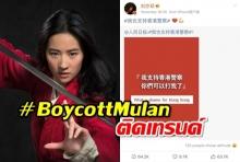 บอยคอตมู่หลาน (#BoycottMulan) ติดเทรนด์ หลังหลิวอี้เฟย โพสต์สนับสนุนตำรวจฮ่องกง