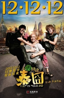 รู้ยัง! หนังเรื่องอะไร ดึงคนจีนแห่เที่ยวไทยทะลัก3ล้านคน