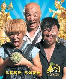 หนัง Lost in Thailand กวาดรายได้ถล่มทลายในจีน