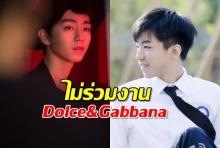 หวังจวิ้นข่าย ประกาศตัวเป็นคนดังจีนที่ไม่ขอร่วมงานกับ Dolce&Gabbana อีกราย!!