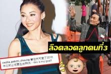 สื่อฮ่องกง!ตีข่าว จาง ป๋อจือ คลอดลูกคนที่ 3 ลือหึ่งพ่อเด็กเป็นมหาเศรษฐีวัย 65 ปี