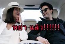 ลือหึ่ง!! คู่รักไฮโซ ท็อป&แพม หย่ากันแล้ว!!!