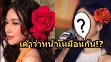 ชาวเน็ตเทียบหน้า สาวไทย VS สาวเกาหลี ทำไมบังเอิญหน้าเหมือนกัน!?