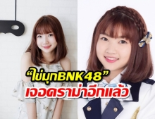 """""""ไข่มุกBNK48"""" เจอดราม่าอีก โพสต์ประกวดนางนพมาศในวันสงกรานต์?"""