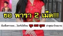 พารา 2 เม็ด!!ไม่จริงใช่ไหม พุด เดช อุดม ล่าสุด(มาไกลมาก)