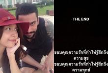 The End ปริศนารัก เจ๋ง- เเนท รักร้าวอีกคู่!?
