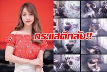 รุมจวกมือมืด ปล่อยภาพคนหน้าคล้าย เค้ก BNK48 จูบหนุ่ม ละเมิดสิทธิส่วนบุคคล