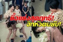 ของแบบนี้ยอมไม่ได้!! 2 สาวแย่งดอกไม้งานแต่งพุฒ-จุ๋ย ถึงขั้นจิกหัวตบยับ!(คลิป)