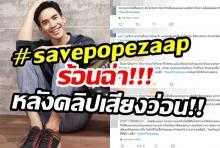 โป๊บโดนแฉคลิปเสียงอีก!!ชาวเน็ตแห่ติดแท็ก #savepopezaap เพื่อปกป้อง!