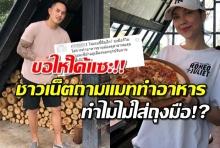 ชาวเน็ตถามทำไม่ไม่ใส่ถุงมือ? หลังสงกรานต์ ลงภาพ+คลิป แมท ทำพิซซ่า ในไอจี!