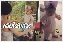 มหัศจรรย์! เป่าเปา วัย 11 เดือน เดินได้แล้ว!! (คลิป)