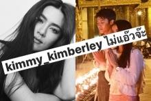 คิมเบอร์ลี่เห็นแล้วทนไม่ไหว เมื่อหมาก ปริญ ถูกสาวแอ๊วไกลถึงพม่า!!