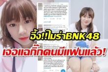 """""""ไมร่า BNK48"""" โดนแฉกิ๊ก ผกก.ที่มีเมียแล้ว ชาวเน็ตติดแท็ก #BNK48โป๊ะแตก!"""