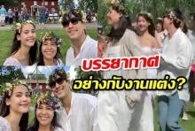 แห่แชร์คลิปญาญ่า-ณเดชน์ สวมชุดขาว ร่วมปาร์ตี้บรรยากาศอย่างกับงานแต่ง?