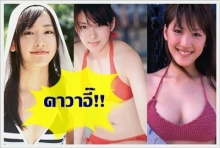 ส่องภาพในชุดว่ายน้ำของ 7 นางเอกญี่ปุ่นที่ฮอตสุดๆ ณ บัดนาว