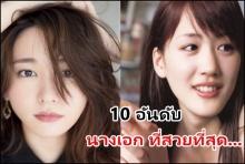 10 อันดับ สาวญี่ปุ่นที่มีใบหน้าสวยที่สุดที่ใครๆก็อิจฉา