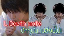 เปิดภาพปัจจุบันของ LDeath note งานนี้ มีอึ้ง