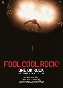 """เสาร์-อาทิตย์นี้แล้ว!สาวก""""ONE OK ROCK""""อย่าลืมตีตั๋วดูFOOL COOL ROCK!ฉายเพียง 4 รอบเท่านั้น"""