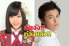 โอตะ!ร่วมยินดี อัตจัง(อดีต)AKB48 ประกาศเป็นคุณแม่ ท้องลูกคนแรกแล้ว!!