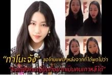 """สมาชิกAKB พี่สาวBNK48 ไลฟ์สดเดือด """"ฉันเกลียดคนญี่ปุ่นที่ชอบทำตัวเหมือนคนเกาหลี""""(คลิป)"""