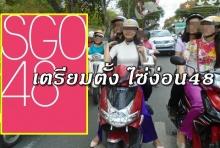 ตระกูล48ครองโลก!! เตรียมเปิดตัว สาว48 วงใหม่จาก เวียดนาม