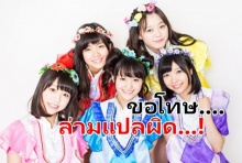 บริษัทนำเกิร์ลกรุ๊ปยุ่นมาไทย ขอโทษล่ามแปลภาษาผิด...