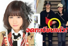 'อัตจัง' อดีตเซ็นเตอร์ในตำนานของ AKB48 แต่งงานแล้ว