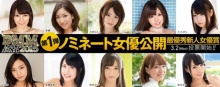 ยลโฉม 10 สาวชิงตำแหน่ง ดาราเอวีหน้าใหม่แห่งปี!