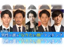 10 อันดับ ดาราหนุ่มญี่ปุ่นที่มีใบหน้าหล่อที่สุด ประจำปี 2017
