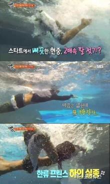 คิม ฮยอนจุง กางเกงหลุด  ออกอากาศ ระหว่าง ดำน้ำ!ในรายการวาไรตี้