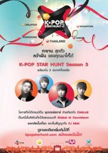 CNBLUE ชวนสาวกเคป๊อปไทย ประกวด Scoot: K-POP Star Hunt Season 3