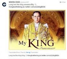 ชาวไทยปลื้ม ซีวอน Super Junior อัพ TWitter ถวายพระพร พ่อหลวง