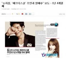 ลือ โซ จีซบ-จูยอน After school กำลังออกเดทกัน?