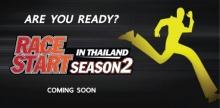 รันเนอร์ไทยเตรียมกรี้ด RUNNING MAN ลุยแฟนมีทฯ RACE START Season2 in Thailand 27 ก.ย.นี้
