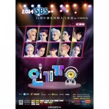 """""""SBS"""" ประกาศยกเลิกคอนเสิร์ต """"Inkigayo"""" จีน"""