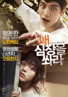 อีมินกิ ,ยอจินกู เผยภาพโปสเตอร์ + ภาพทีเซอร์ หนังใหม่ Shoot My Heart