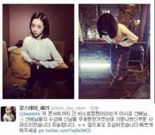 ฮเยริ Girls Day ขอโทษ ดงอุน Beast หลังถูกวิจารณ์แรง...
