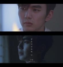 ยูซึงโฮ กับ MV เพลงใหม่ของ Naul ผลงานแรกหลังปลด