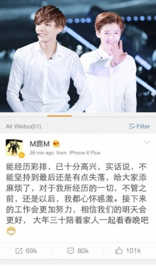 ลู่หาน อัพ เว่ยป๋อ  ยืนยันข่าว ไม่ได้ขึ้นโชว์งานฉลองตรุษจีนของ CCTV