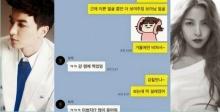 ชาวเน็ตวิจารณ์ข้อความแชทของอีทึก SJ และโบอา (BoA) ว่าทั้งคู่ดูไม่สนิทกัน!!