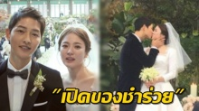 เปิดภาพ 'ของชำร่วย' งานแต่ง ซงจุงกิ-ซองเฮเคียว มาดูจะงดงามขนาดไหน!