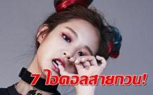 มาส่องกัน! 7 ไอดอลเกาหลีที่กวนที่สุดในวงการ!!