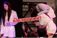 เปิดคลิปแฟนแคมซูมนาที จีซู Lovelyz วูบ เป็นลมหลังแสดงเสร็จ (คลิป)