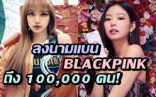 เผยสาเหตุ!? ผู้ลงนามแบน BLACKPINK บนทีวีอินโดนีเซีย ถึง 100,000 คน!! (คลิป)