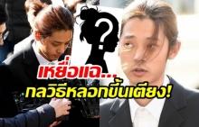 เหยื่อแฉหมดเปลือก จองจุนยอง ล่อลวงหากยอมXXXจะปั้นให้ดัง ล่าสุดตำรวจออกหมายจับ!