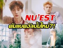 NU'EST คัมแบค 'Happily Ever After' | ส่งรูปทีเซอร์เวอร์ชั่น 2 แบบเดี่ยวของ 5 สมาชิก